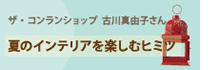 インテリアショップ「ザ・コンランショップ」のプレス 古川真由子さんの夏のインテリアを楽しむヒミツ
