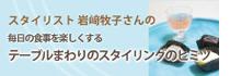 スタイリストの岩﨑牧子さんの毎日の食事を楽しくする、テーブルまわりのスタイリングのヒミツ