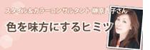 スタイル&カラーコンサルタント 榊原貴子さんの色を味方にするヒミツ