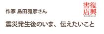 作家 島田雅彦さん「震災発生後のいま、伝えたいこと」