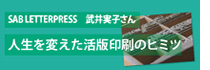 「SAB LETTERPRESS」を手がけている武井実子さんの人生を変えた活版印刷のヒミツ